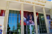 Mad'art Centre culturel de Carthage